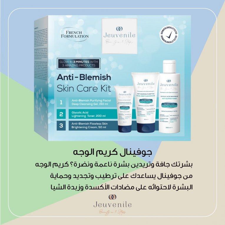 Anti Blemish & Anti Dark Spot Whitening Skin Care Set (150ML + 200ML + 50ML)