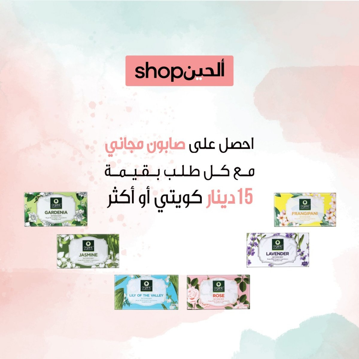 Shopalheen - Organic Cosmetic Products